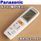 ナショナル パナソニック エアコン CS-638XB2 CS-718XB2 CS-X638A2他用の 純正リモコン National Panasonic CWA75C3129X1(旧品番CWA75C3142X1)
