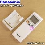 ナショナルパナソニックエアコン CS-V228A CS-V258A CS-V288A CS-V288A2 CS-V368A2 他用の 純正リモコン National Panasonic CWA75C3179X