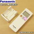 ナショナル パナソニック エアコン CS-EX229A CS-289EXB 用の 純正リモコン National Panasonic CWA75C3281X1