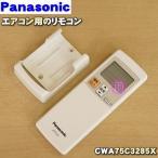 ナショナル パナソニック エアコン CS-22BKE CS-22BKE-W CS-EX229A-W 他用の 純正リモコン National Panasonic CWA75C3285X / CWA75C3281X1