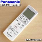 ナショナル パナソニック エアコンCS-280CF CS-220CF CS-220CFR 用の 純正リモコン National Panasonic CWA75C3640X