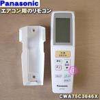 ナショナル パナソニック エアコン CS-40LA2E7-W CS-25LAE7-W CS-36LAE7-W 他用の純正リモコン National Panasonic CWA75C3646X1