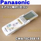 ナショナル パナソニック エアコン CS-X251C CS-401CXR2 CS-X221C 他用の純正リモコン National Panasonic CWA75C3681X/CWA75C3681X1