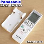 ナショナル パナソニック エアコン CS-EX221C CS-EX251C CS-EX281C CS-EX361C CS-EX401C2 他用の 純正リモコン National Panasonic CWA75C3788X