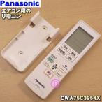 ナショナル パナソニック エアコンCS-222CV CS-252CV CS-282CV CS-282CV2 CS-362CV2 用 の 純正リモコン National Panasonic CWA75C3954X