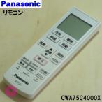 ナショナル パナソニック エアコン CS-F222C 用の 純正リモコン National Panasonic CWA75C4000X