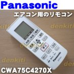 ナショナル パナソニック エアコン CS-223CF CS-223CFR CS-253CFR CS-283CFR用の 純正リモコン National Panasonic CWA75C4270X/A75C4269