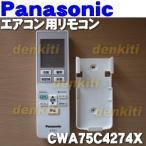 ナショナル パナソニックエアコン CS-223CT CS-253CT CS-283CT CS-283CT2 CS-363CT2用の 純正リモコン National Panasonic CWA75C4274X