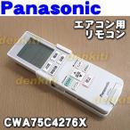 EXシリーズ CS-EX403C2-C