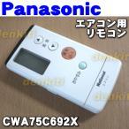 ナショナル パナソニック エアコン CS-AG25F CS-AG28F CS-BG25F 他 用 純正リモコン National Panasonic CWA75C692X