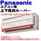 ナショナル パナソニック エアコン CS-EX288A-W 用 上下風向ルーバー NationalPanasonic CWE24C1232A