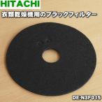 日立 衣類乾燥機 DE-N35FY DE-N3F DE-N45FX DE-N4CX DE-N55FX DE-N5CX DE-SJ31 DE-N45FX 他用 ブラックフィルター DE-N3F015 HITACHI