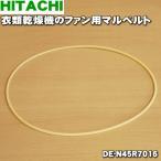 日立 乾燥機 DE-N35FY DE-N3F DE-N40R7 DE-N45FX DE-N45R7 DE-N4AX 他用 マルベルト HITACHI DE-N45R7016