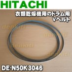 日立 乾燥機 DE-N35FY DE-N3F DE-N40R7 DE-N45FX DE-N45R7 DE-N60WV 他用 Vベルト HITACHI DE-N50K3046