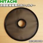 日立 乾燥機 DE-N4AX DE-N4CX DE-N4S6 DE-N5AX DE-N5CX DE-N5S6 DE-N45FX 他用 内フィルター HITACHI DE-N5S6039