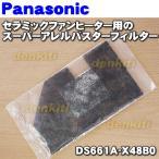 ナショナル パナソニック セラミックファンヒーター DS-12D2Y DS-F1201 DS-F1203 FE-12D2W 他用の 交換用 プリフィルター National Panasonic