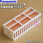パナソニック セラミックファンヒーター DS-FKX1201 DS-FKX1200 用 交換用加湿フィルター Panasonic DS661A-X64S0  DS661A-X79S0 同等品です