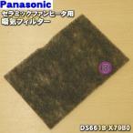 DS661B-X79B0 ナショナル パナソニック セラミックファンヒーター 用の 吸気フィルター★ National Panasonic【60】