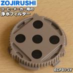 象印 コーヒーメーカー EC-CA40 EC-QM35 EC-RE40 EC-VE60 EC-VJ60 EC-VJ60V6 他用 浄水フィルター ZOJIRUSHI ECF01-JY