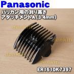 ER1610K7397 ナショナル パナソニック バリカン 用の 刈り高さアタッチメントA 3〜4mm 1個 ★ National Panasonic
