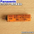 ナショナル パナソニック ヒゲトリマー ER217 ER223 ER-GC70 ER223P 用 蓄電池 NationalPanasonic ER223L2507N