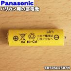 【即納!】 ER505L2507N ナショナル パナソニック バリカン 用の 蓄電池 ★ National Panasonic【60】