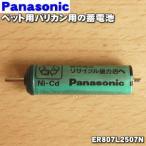 ナショナル パナソニック ペット用バリカン ER807 用 蓄電池 NationalPanasonic ER807L2507N