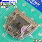 ER9302 ナショナル パナソニック 犬用バリカン ER806 ER807 用の 替刃 ★ National Panasonic【60】