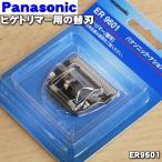 パナソニック ヒゲトリマー替刃 ER9601 メンズシェーバー