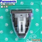 ER9805 ナショナル パナソニック 犬用 バリカン 用の 替刃 ★ National Panasonic 【60】