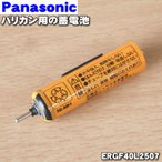 【在庫あり!】 ERGF40L2507 ナショナル パナソニック バリカン 用の 蓄電池 ★ National Panasonic【60】