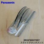 ERGF80H7557 ナショナル パナソニック バリカン カットモード 用の スライドアタッチメント 50-70mm ★ National Panasonic