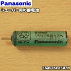 ナショナルパナソニック シェーバー ES4951 ES4910 用 蓄電池 NationalPanasonic ES4035L2507N