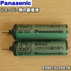 ナショナルパナソニック シェーバー ES6015 ES6013用 蓄電池 NationalPanasonic ES6013L2507N