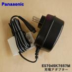 パナソニック シェーバー ES6013 ES6015 ES7043 ES7045 ES7911 ES7961 用 充電アダプター Panasonic ES7045K7657P ES7045K7657M