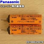 ナショナル パナソニック シェーバー ES7046 ES7043 ES-RT30 ES-RT60 ES7045 ES7115 ES7111 ES7110 ES7961 用の 蓄電池 NationalPanasonic ES7046L2507N