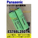 ナショナルパナソニック シェーバー ES7006 ES7005 ES7007 ES7009 用の 蓄電池 NationalPanasonic ES766L2507N