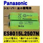 ナショナルパナソニック シェーバー ES8015 ES8951 用 蓄電池 NationalPanasonic ES8015L2507N