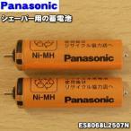 ナショナルパナソニック シェーバー ES8001 ES8035 ES8068 ES8900 ES8930 ES8921 ES8980 ES8950 ES8067 用 蓄電池 NationalPanasonic ES8068L2507N