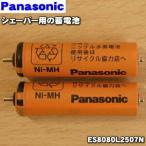 ナショナル パナソニック シェーバー ES8055 ES8056 ES8057 ES8058 ES8070 ES8080 用の 蓄電池 NationalPanasonic ES8080L2507N