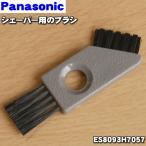 ナショナル パナソニック シェーバー ES-LF30 ES-LF70 ES8093 ES8092 ES8990 用 ブラシ NationalPanasonic ES8093H7057