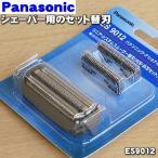 ナショナル パナソニック シェーバー ES7046 ES-RT60 他 用 セット替刃(外刃と内刃のセット) NationalPanasonic ES9012 ※本体の販売ではありません。