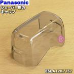 ESLA12K7157 ナショナル パナソニック シェーバー 用の キャップ ★ National Panasonic