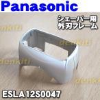 ESLA12S0047 ナショナル パナソニック シェーバー 用の 外刃フレーム ★ National Panasonic
