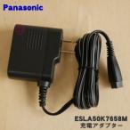 ESLA50K7658M ナショナル パナソニック シェーバー 用の 充電アダプター ACアダプター ★ National Panasonic