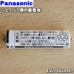 パナソニック シェーバー ES-GA21 ES-LA10 ES-LA30 ES-LA50 ES-LA70 ES-LA90 ES8238 ES8237 ES8232 他 用 蓄電池 NationalPanasonic ESLA50L2507N