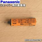 ナショナルパナソニック シェーバー ES-RW30 ES-SA60 用の 蓄電池 NationalPanasonic ESSA60L2507N