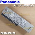 ナショナル パナソニック 地上デジタル / BS ・ 110°CS デジタル チューナー TU-MHD500 TU-MHD500TS 用 純正 リモコン National Panasonic EUR7630Z10R
