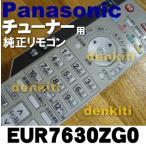 ナショナル パナソニック 地上デジタル / BS ・ 110°CS デジタル チューナー TU-MHD600 用 純正 リモコン National Panasonic EUR7630ZG0
