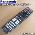ナショナル パナソニック 車載用 地デジ チューナー TU-DTV20 TU-DTV20-2 他用 純正リモコン National Panasonic EUR7657Z1AR